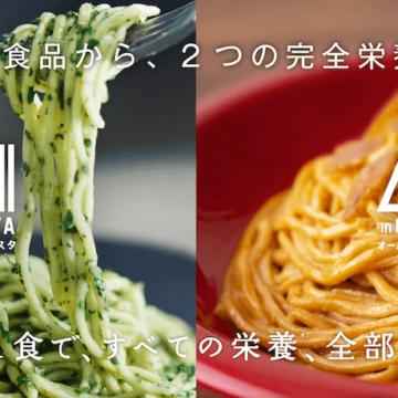 1人暮らしでも簡単に健康な食事を。完全栄養食<All-in PASTA&NOODLES(パスタアンドヌードル) カップアソート6食セット>