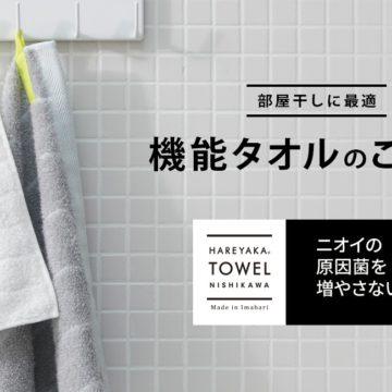 忙しい人におすすめのタオル!部屋干しに適したバスタオル「はれやかタオル」とは