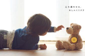 親子の絆が深まるプレゼント<Pechat(ぺチャット)>! 言葉を知るきっかけにもなります!