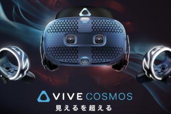 新型デバイス「VIVE COSMOS」で圧倒的臨場感のVRワールドへ!