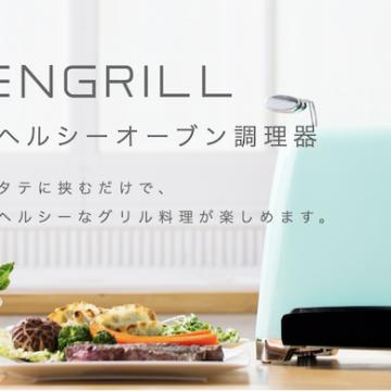 ヘルシーなグリル料理が簡単に楽しめるTENGRILL(テングリル)