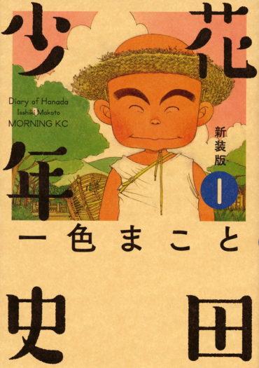 独身貴族におすすめしたい大人の漫画!昭和の田舎町に生きた腕白少年の物語『花田少年史』